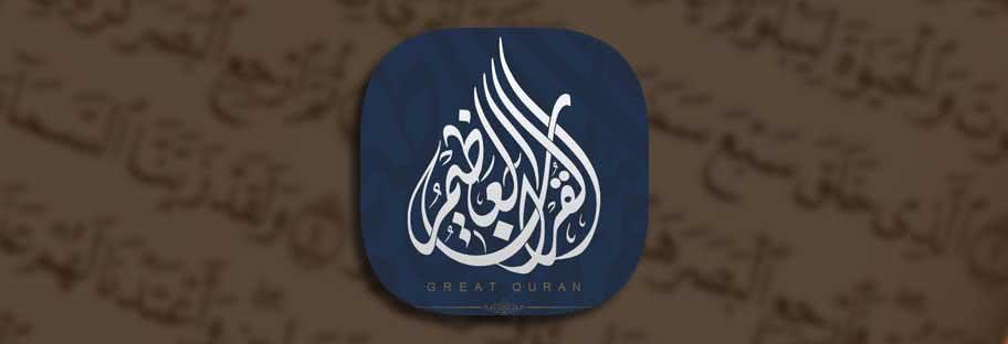 تطبيق القرآن العظيم Great Quran وقف الراجحي
