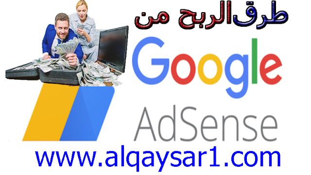 طريقة الربح من جوجل ادسنس_كيفية الربح من جوجل أدسنس_موقع أدسنس للربح