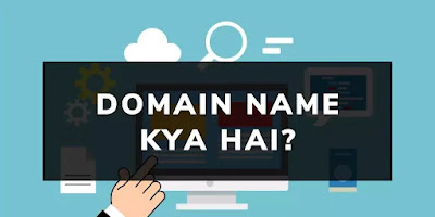 जानिए Domain name kya hai in Hindi?    Domain name kaise banaye? (हिंदी में)