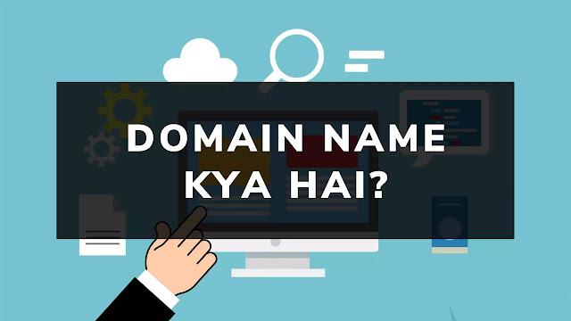 Domain-name-kya-hai?