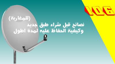 نصائح حول افضل انواع الاطباق الهوائية وكيفية الحفاظ عليها لمدة اطول (للمغاربة)  نشر