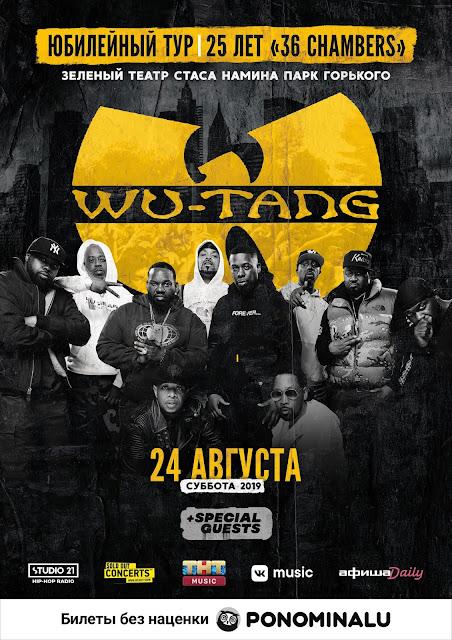 Wu-Tang Clan в Зелёном Театре