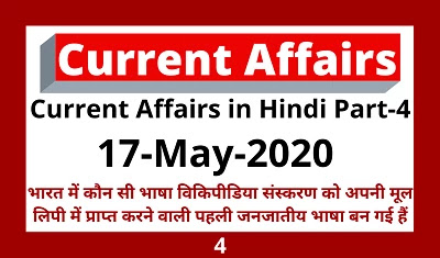 17 May 2020- Current Affairs in Hindi