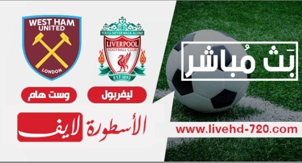 الآن بث مباشر مباراة ليفربول وستهام يونايتد