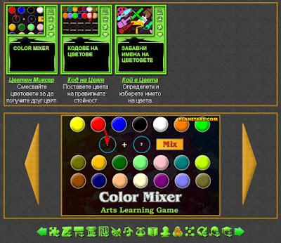 Игри за Цветовете