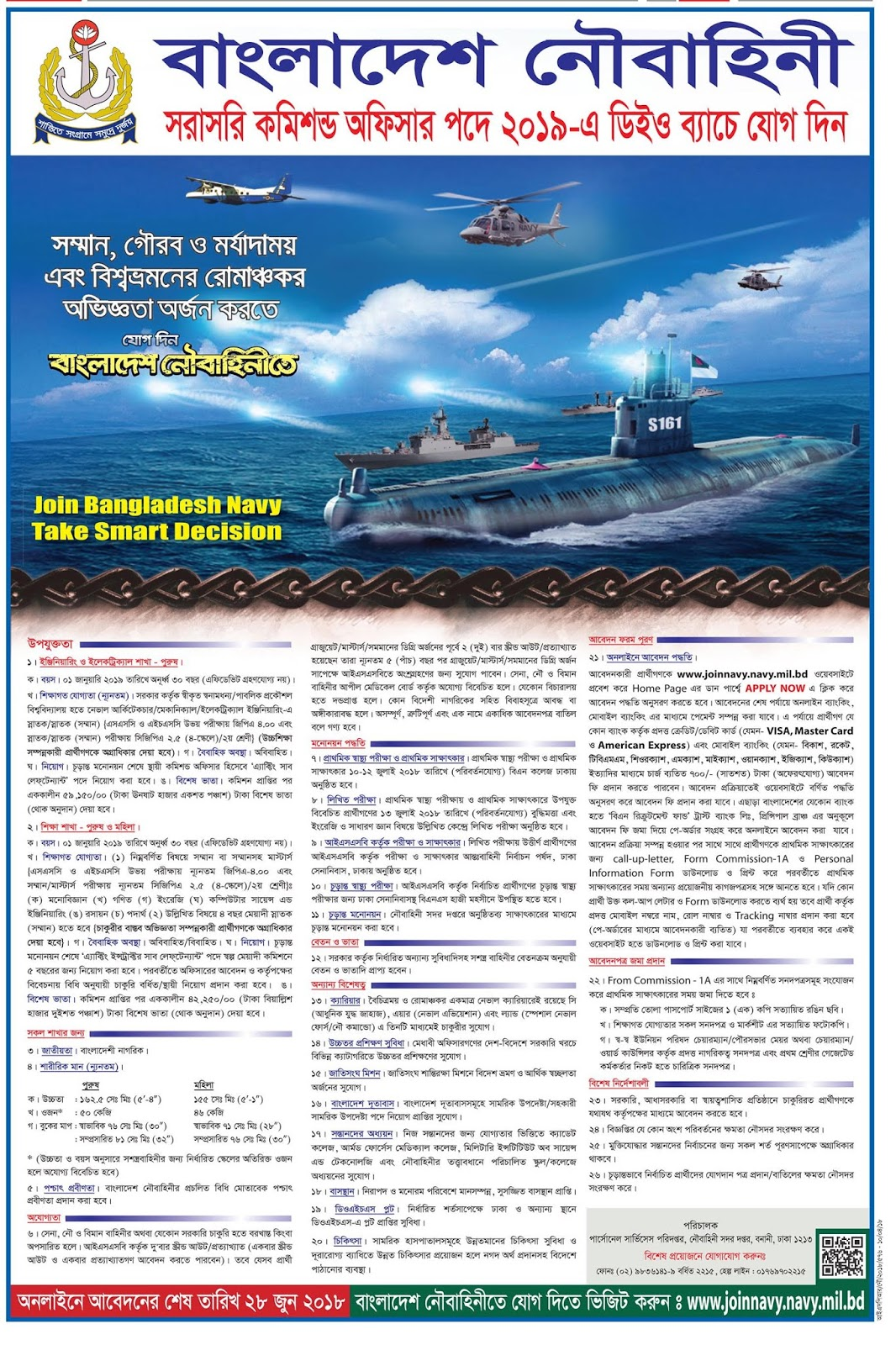 Bangladesh Navy Commission Officer 2019 DEO Batch