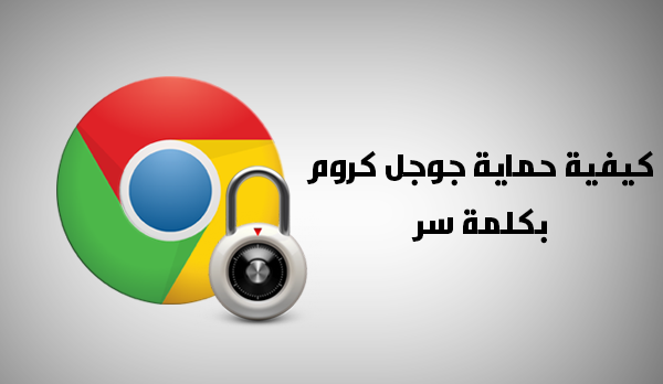 شاهد كيفية غلق متصفح جوجل كروم بواسطة كلمة مرور 2016..