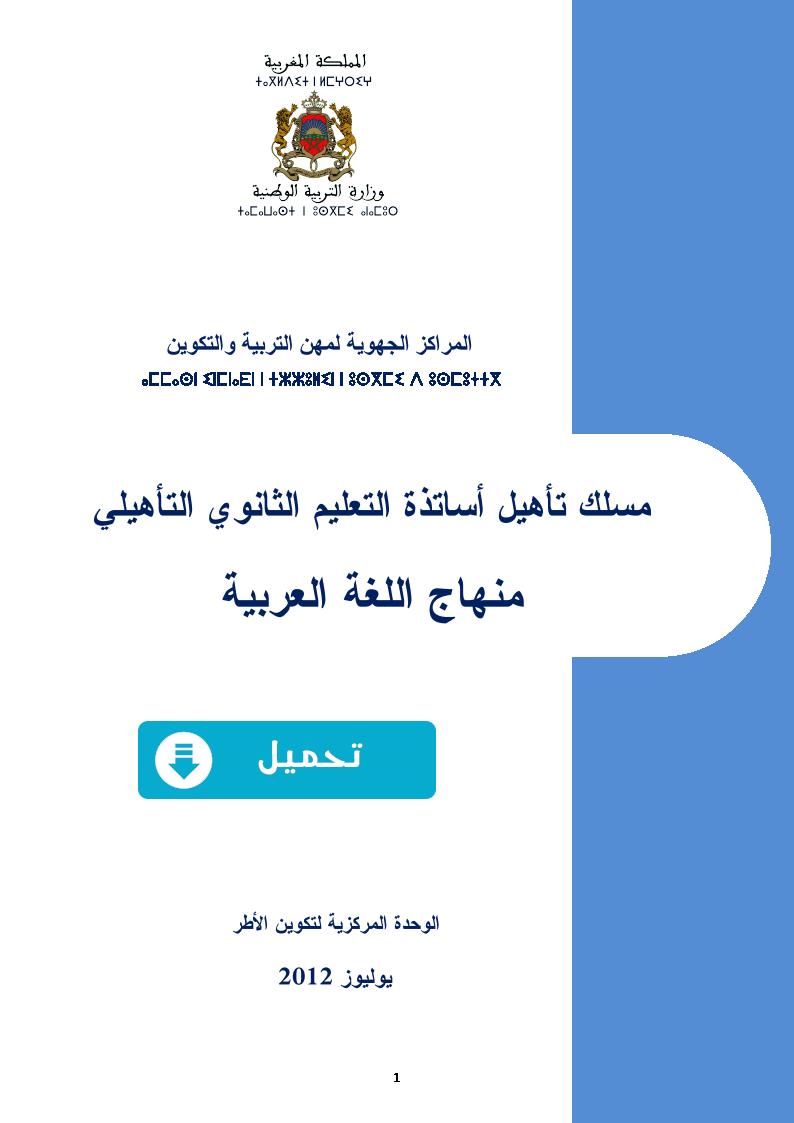 مجزوءة منهاج العربية للثانوي التأهيلي