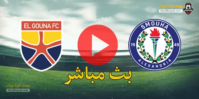 نتيجة مباراة الجونة وسموحة بث مباشر اليوم 2 مارس 2021 في الدوري المصري