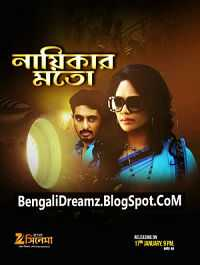 Nayikar Moto (2016) Bengali Full Movies Download 300mb
