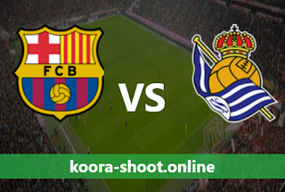 بث مباشر مباراة ريال سوسيداد وبرشلونة اليوم بتاريخ 21/03/2021