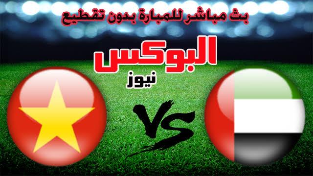 موعد مباراة الامارات وفيتنام بث مباشر بتاريخ 14-11-2019 تصفيات آسيا المؤهلة لكأس العالم 2022