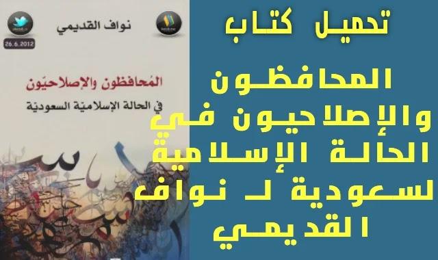 تحميل كتاب المحافظون والإصلاحيون في الحالة الإسلامية السعودية لـ نواف القديمي