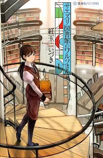 サエズリ図書館のワルツさん 第01巻 [Saezuri Toshokan no Waltz-san vol 01]