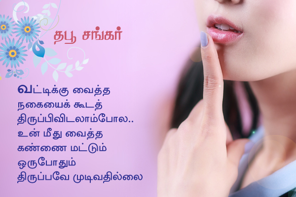 Tamil Poems Pdf