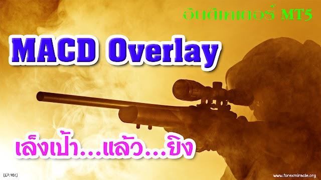 สอน Forex เบื้องต้น : เทรดแนว Sniper ด้วยอินดิเคเตอร์ MACD Overlay MT5 เทรดเก็บสั้น ๆ ตามเทรนด์ เทรด Forex ให้ได้กำไร