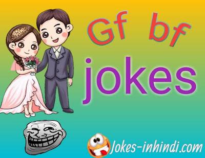 New gf bf jokes in hindi | jokes in hindi