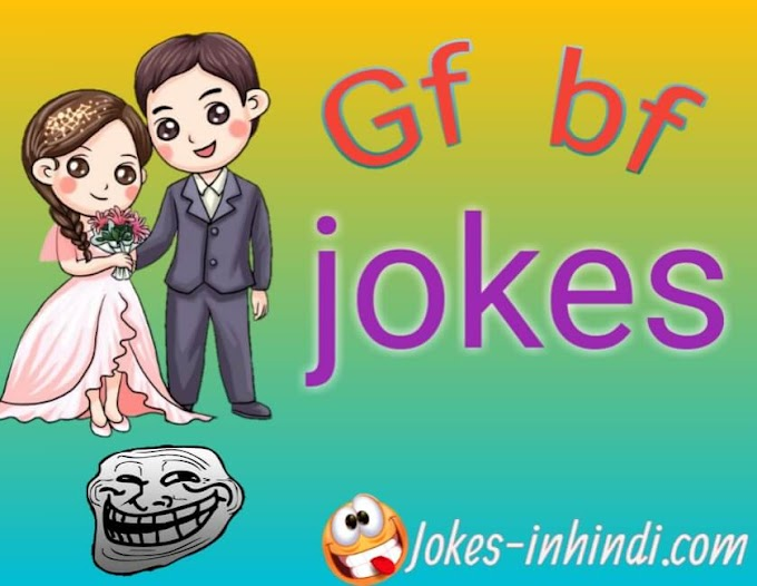 New gf bf jokes in hindi | jokes in hindi