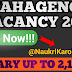 MAHAGENCO Vacancy 2019|Salary Up to 2,15,675|122 Various Post|Apply Now!! Hurry