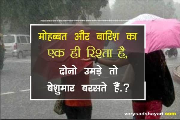 Mohabbat-Aur-Barish-Ka-Rain-Shayari