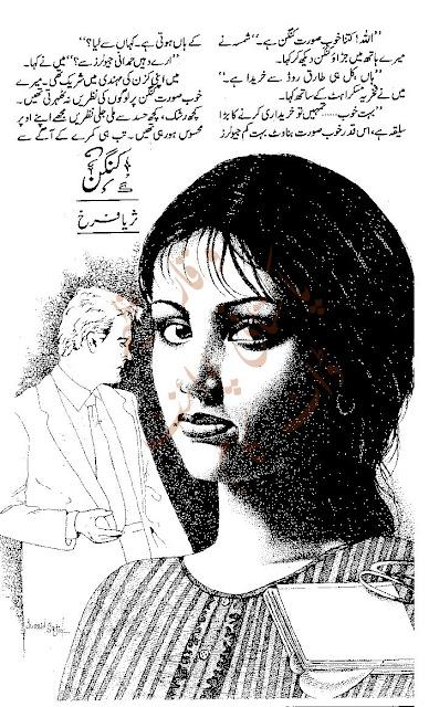 Free download Kangan novel by Suriya Farrukh pdf