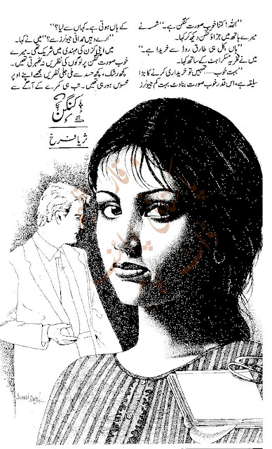 Free download Kangan novel by Suriya Farrukh pdf