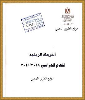الخطة الزمنية للعام الدراسى 2018-2019 فى جمهورية مصر العربية Time plan for education
