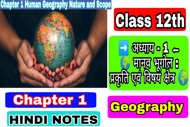 12 Class Geography Notes in hindi Chapter 1 Human Geography Nature and Scope अध्याय - 1 मानव भूगोल : प्रकृति एवं विषय क्षेत्र