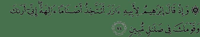 Surat Al-An'am Ayat 74