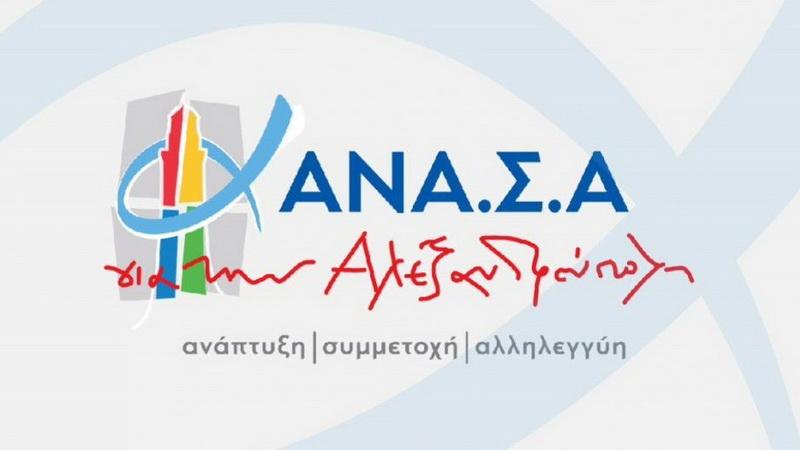 Αλεξανδρούπολη: Μαζική αποχώρηση μελών από τη δημοτική παράταξη ΑΝΑΣΑ