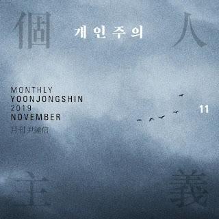 wae geureoke seoldeukharyeo haesseulkka Yoon Jong Shin - Alone Again (개인주의) Lyrics