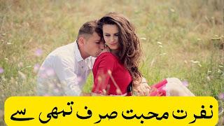 EpiSode 33 Nafrat Mohabbat Sirf tumhe se novel
