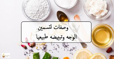 وصفات لتسمين الوجه وتبييضه طبيعيا