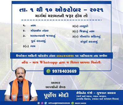 Marg Maramat Abhiyan Road Repair Campaign Gujarat 2021