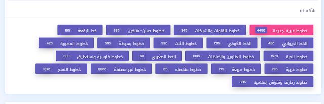 أفضل موقع عربي لتحميل خطوط الفوتوشوب