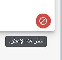 لقطة شاشة لزر حظر الإعلانات على حساب أدسنس ويحمل عبارة: حظر هذا الإعلان