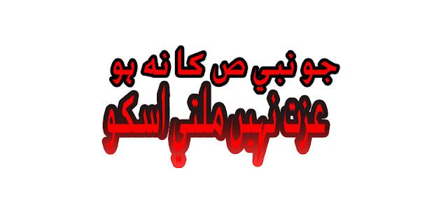 Hazrat Muhammad Poetry - Jo Nabi (saww) Ka Na Ho, Izzat Nahi Milti Usko