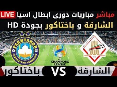 بث مباشر مشاهدة مباراة باختاكور الأوزبكي ضد الشارقة الإماراتي