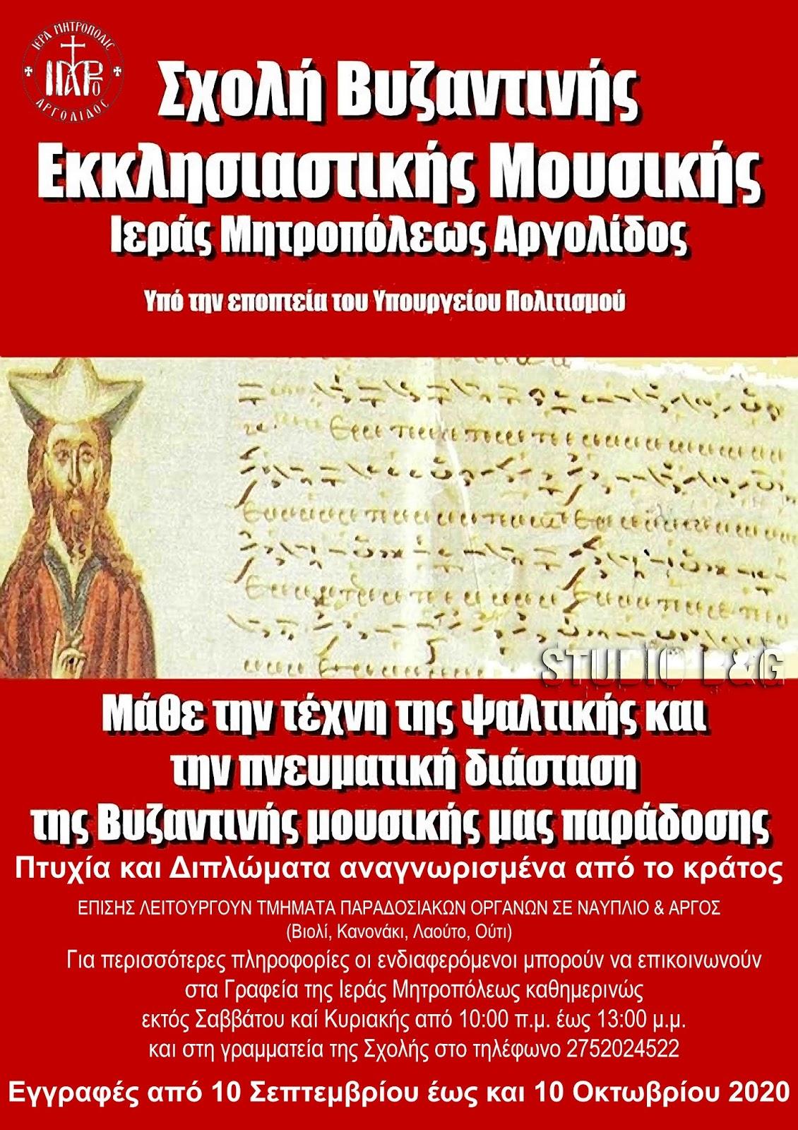 Ξεκίνησαν οι εγγραφές στη Σχολή Βυζαντινής Εκκλησιαστικής Μουσικής της Ιεράς Μητροπόλεως μας