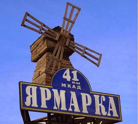 77bdde93ab28 Крупнейший в стране и в Европе ярмарочный комплекс включает в себя вещевой  рынок «Славянский мир», строительный рынок «41 км МКАД».