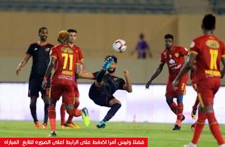 ملخص اهداف مباراة الفيحاء والوحدة بث  بتاريخ 16-05-2019 الدوري السعودي