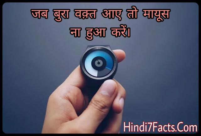 Time Shayari