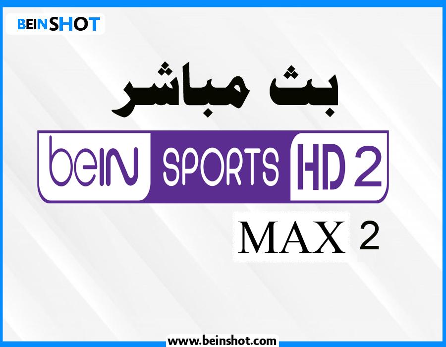 مشاهدة قناة بي ان سبورت ماكس 2 اتش دي بث مباشر beIN Sports HD MAX 2 Live