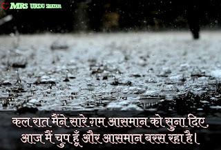 Barish Shayari images in hindi, barsat Shayari Beutyful