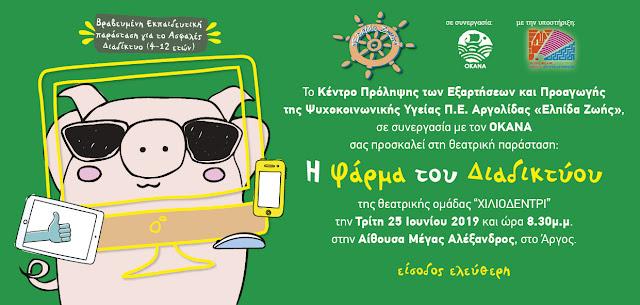 Θεατρική παράσταση «Η φάρμα του διαδικτύου» στο Άργος