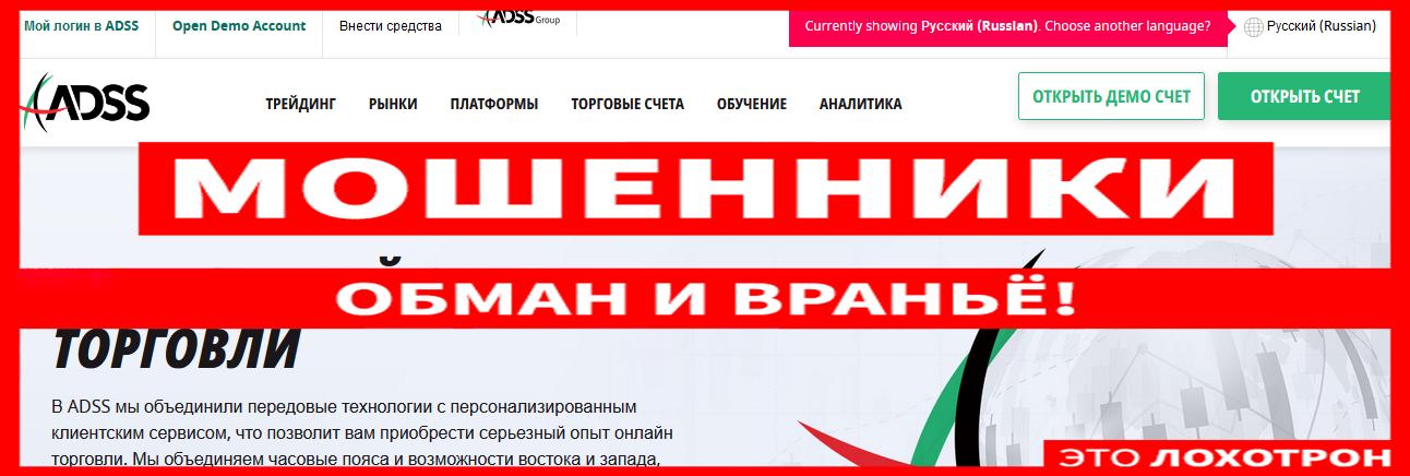 Мошеннический сайт adss.com/ru – Отзывы, развод. Компания ADSS мошенники