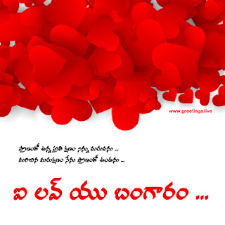Telugu love quotes images free download