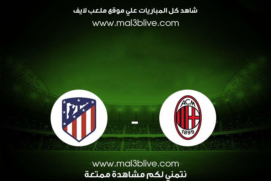 مباراة اتليتكو مدريد وميلان