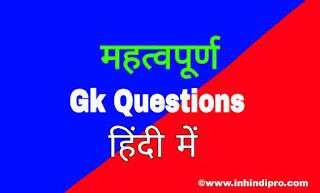 Gk Question In Hindi With And Answer 2020: G.K. Questions