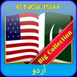 English to Urdu Dictionary Offline APK Latest Version Free Download ...
